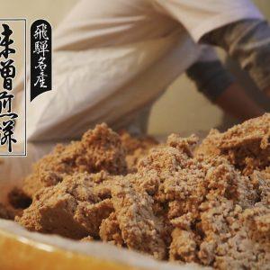 味噌煎餅 | 井之廣製菓舗