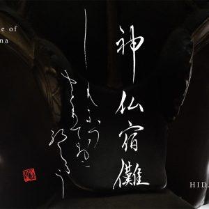 『呪術廻戦』にも登場する両面宿儺が実在した町 | 飛騨高山